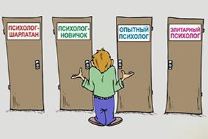 Как получить максимум пользы от работы с психологом